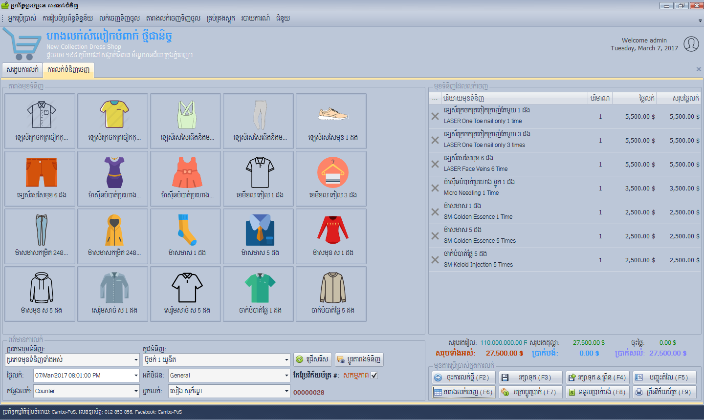 Whole Sales & Retail Store Software